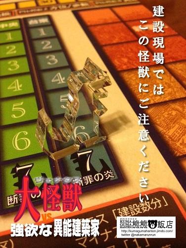 怪獣コマ(コピーつき)
