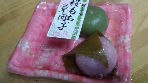 明日香野桜餅&草餅