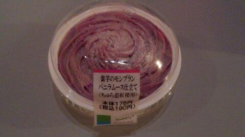 ファミマ紫芋モンブラン