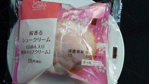 桜香るシュークリーム①
