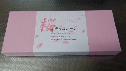桜生チョコレート①