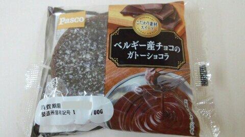 ベルギー産チョコのガトーショコラ①