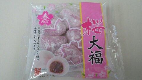 足立桜大福①