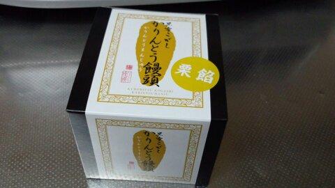 かりんとう饅頭栗①