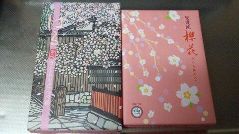 生八つ橋桜①