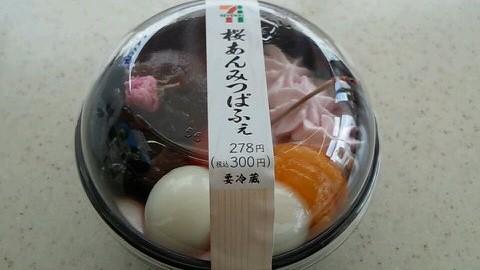 桜あんみつパフェ①
