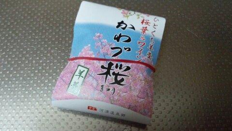 かわづ桜羊羹