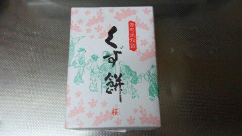 くず餅桜①