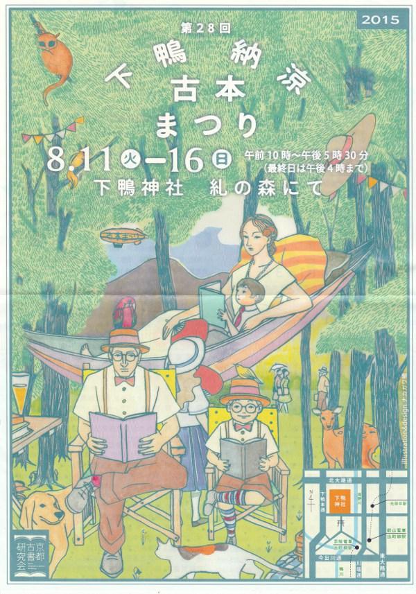 shimo2015.jpg