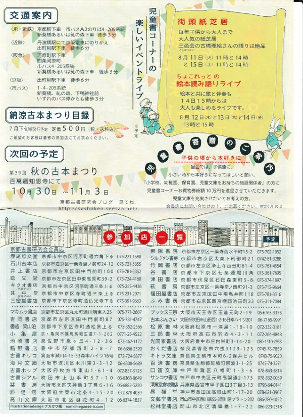 shimo20152.jpg