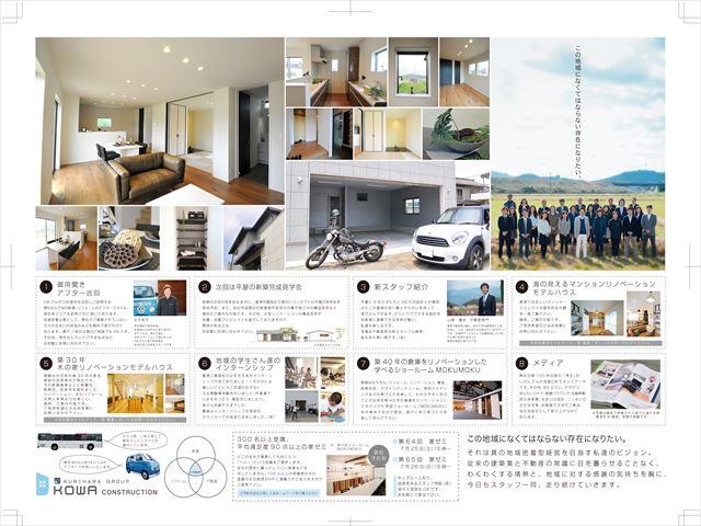 kowa見学会20150718裏最終_R