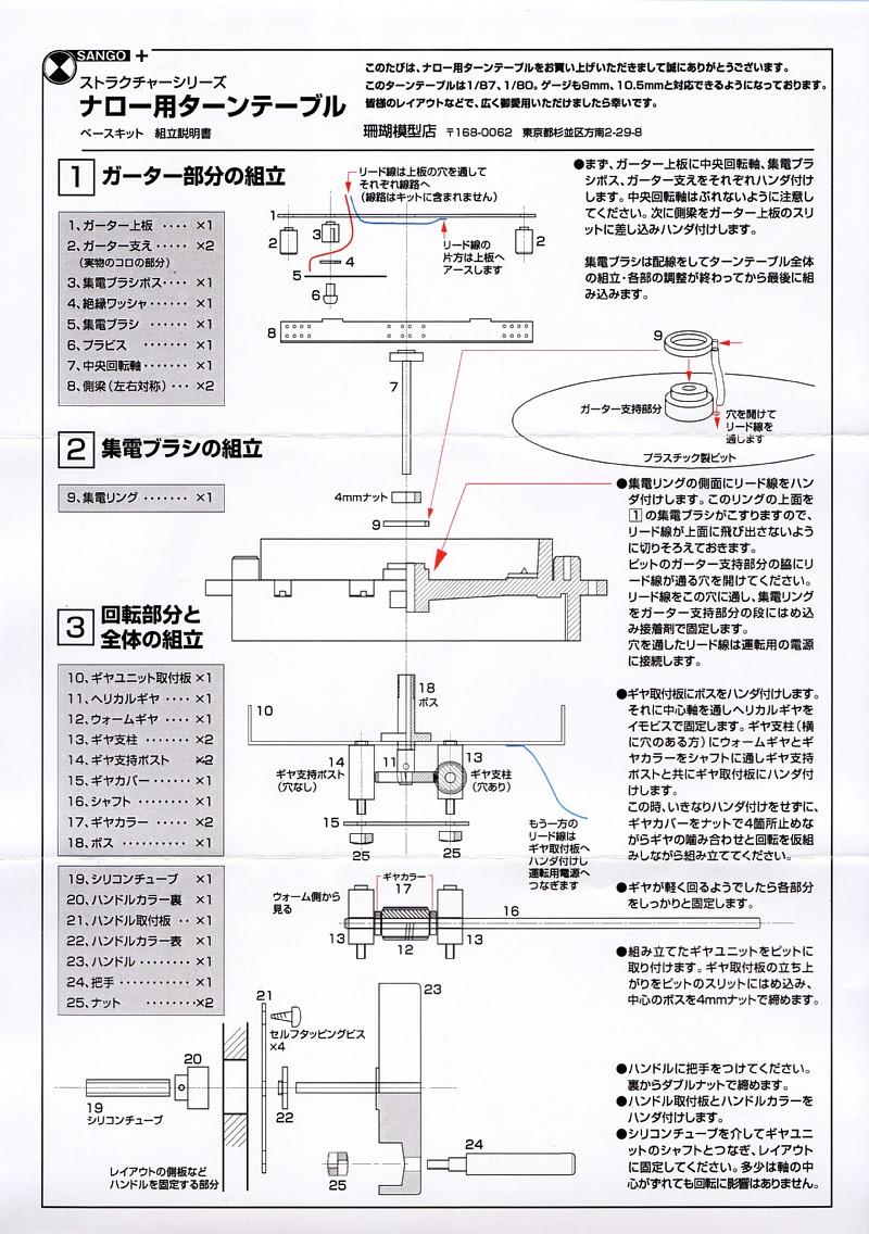 sango-ai_turntable1_a8.jpg