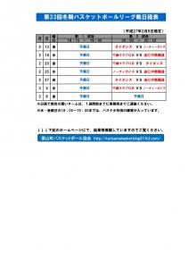 schedule2015_01.jpg