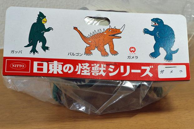 日東ガメラ復刻02