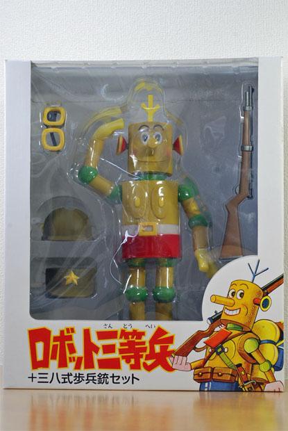 ロボット三等兵15