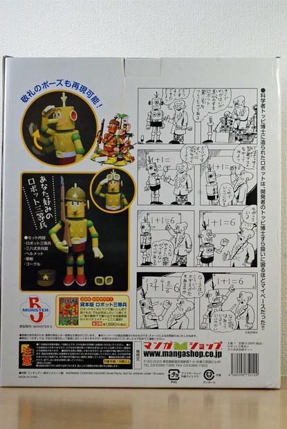 ロボット三等兵16