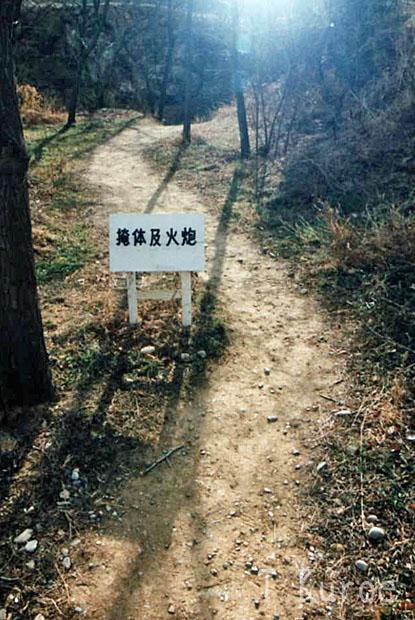 東鶏冠山02