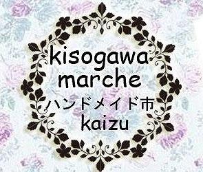 o09800250kisogawa-marche1391070727381.jpg