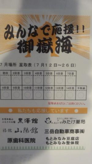 御嶽海ガンバレ2
