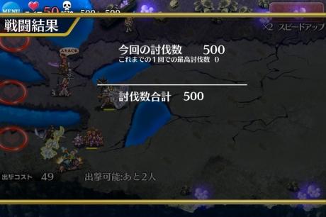 大討伐初見500達成!