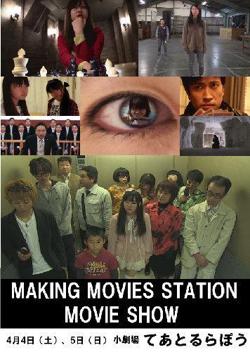 2015年04月-MMS上映会