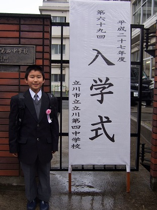 2015年4月_第四中学の入学式