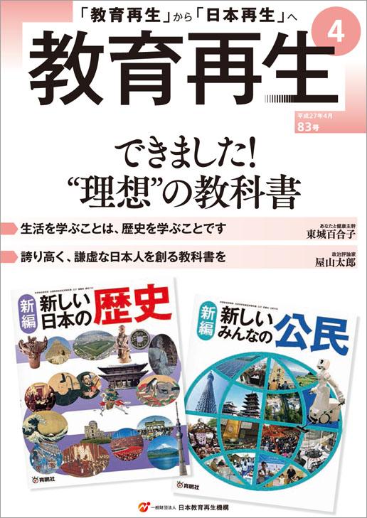 kyoiku2704.jpg