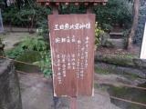 住吉三日恵比寿神社2