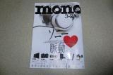 MOMOマガジン1