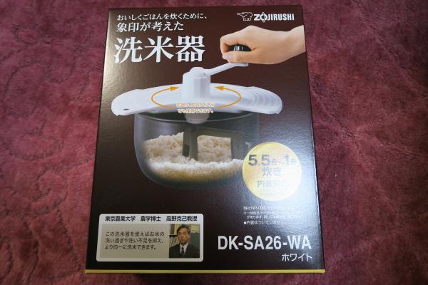 象印 洗米器1