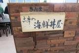 志摩の海鮮丼屋1