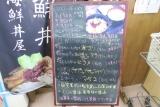 志摩の海鮮丼屋2