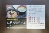 志摩の海鮮丼屋3