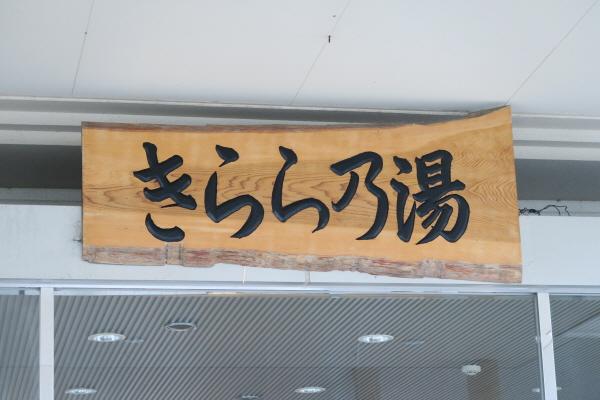 きららの湯6