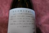 蔵限定酒4