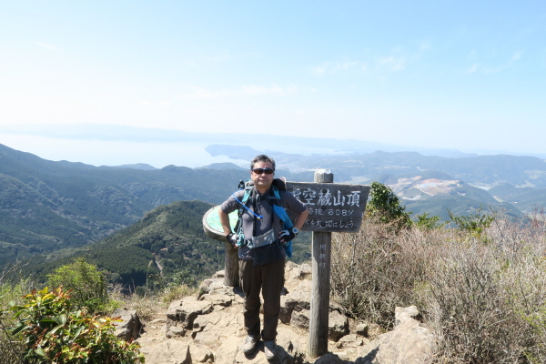虚空蔵山登山9