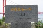 平戸大橋3