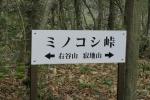 右谷山登山道8