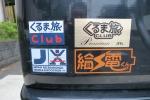 くるま旅CLUBプレミアム1