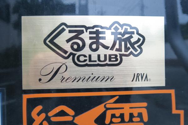 くるま旅CLUBプレミアム3