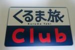 くるま旅CLUB