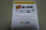 コレット商品券当選3