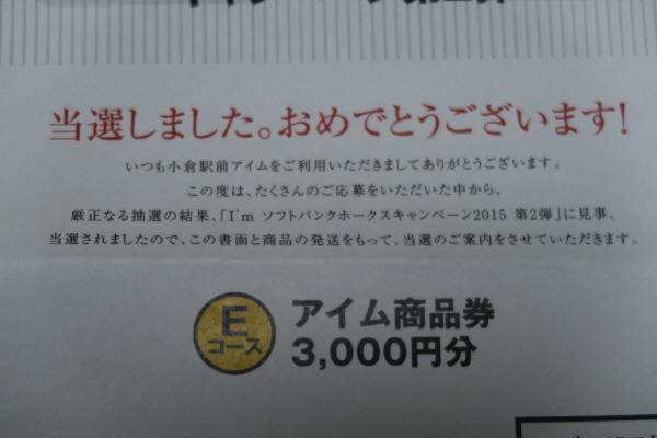 コレット商品券当選1