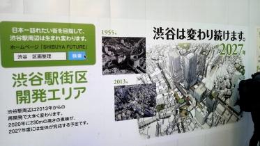 渋谷界隈02-18