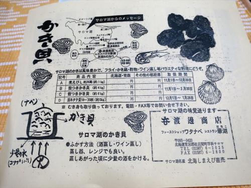 2014牡蠣ホタテ (1)