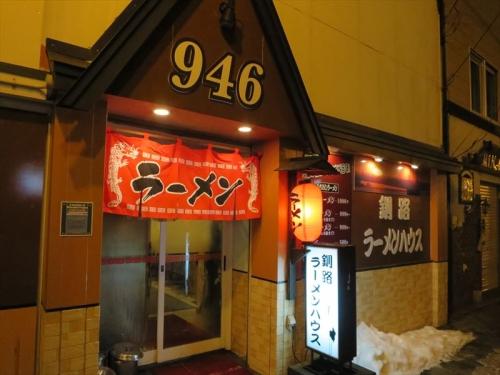 釧路ラーメンハウス (1)