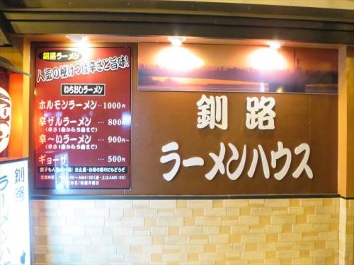釧路ラーメンハウス (2)