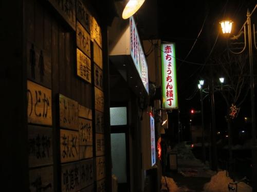 釧路赤横 (1)
