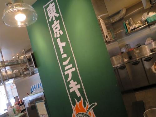 東京トンテキ (8)_R