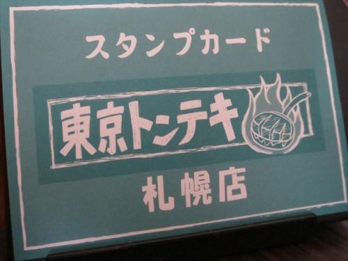 東京トンテキ (9)_R